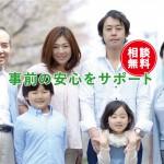 広島地区・松江地区 市民葬儀相談センターHP開設しました。